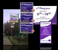 Рекламные указатели, штендеры и таблички для компании Рабосервис