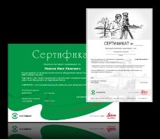 Макет сертификатов для компании Навгеоком