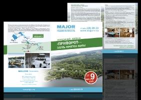 Буклет для компании Major Недвижимость