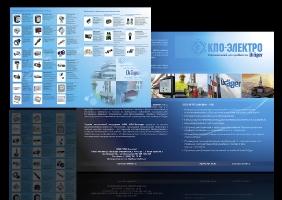 Буклет для компании КПО-Электро