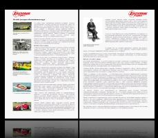 Рекламная статья автохимии Bardahl в журнале Грузовик Пресс