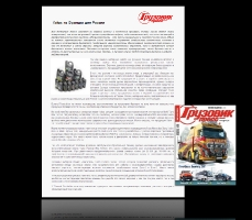 Рекламная статья масел Valvo в журнале Грузовик Пресс