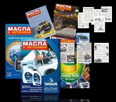 Рекламные модули и статьи в журнале Масла и автохимия