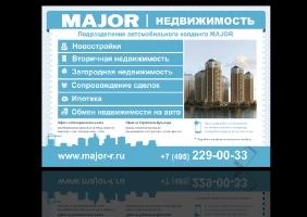 Рекламный модуль для компании Major Недвижимость