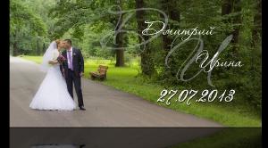 Свадьба Дмитрия и Ирины